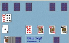 karty-durak_11